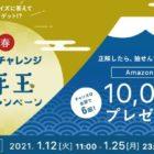 1万円分のAmazonギフト券が当たる豪華クイズキャンペーン♪