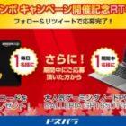 Amazonギフトコード10,000円分 / ゲーミングノートPC