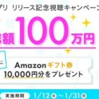 Amazonギフトカード10,000円分