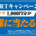 毎日応募☆Amazonギフト券が当たるTwitterキャンペーン!