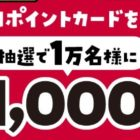 【dポイントクラブ】すき家、はま寿司 dポイントキャンペーン – キャンペーン