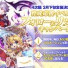 毎日応募☆5,000円分のAmazonギフト券が当たるキャンペーン!