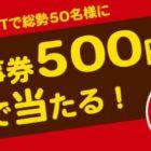 ガスト食事券500円分