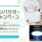 パルックLEDシーリングライト商品モニター