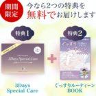 睡眠補助サプリの「無料お試し」キャンペーン☆
