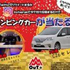 日産セレナ キャンピングカー / 架装割引