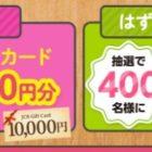 Wチャンスもアリ☆10,000円分のギフトカードが当たるハガキ懸賞♪