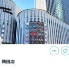 【定期開催】豪華家電が当たる!ヨドバシカメラ梅田店のTwitter懸賞