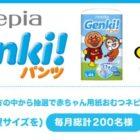 ネピア Genki!パンツ サンプル(2枚)