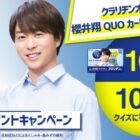櫻井翔QUOカードや豪華家電が当たるクイズキャンペーン!
