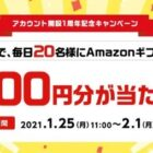 Amazonギフト券500円分