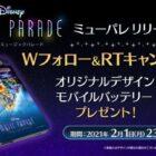 『ディズニー ミュージックパレード』オリジナルデザイン モバイルバッテリー