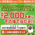 2,000名様にその場でCoke ONドリンクチケットが当たるLINE懸賞!