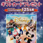 10,000円分のディズニーリゾートギフトカードが当たる豪華ハガキ懸賞☆