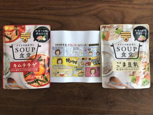 サンプル百貨店のキャンペーンで「ミツカン SOUP食堂」が当選