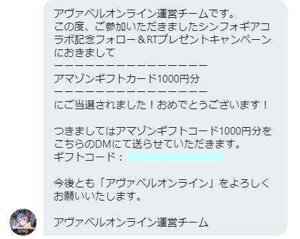 アヴァベルオンラインのTwitter懸賞で「Amazonギフト券1,000円分」が当選
