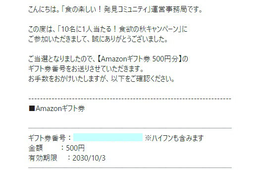 味の素のキャンペーンで「Amazonギフト券500円分」が当選