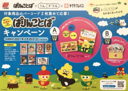 三幸製菓 ぱりんことばキャンペーン