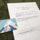 カラフルカンパニーのTwitter懸賞で「図書カード500円分」が当選しました♪