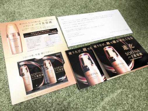 花王のキャンペーンで「ソフィーナ新ハリ美容液 無料サンプル」が当選