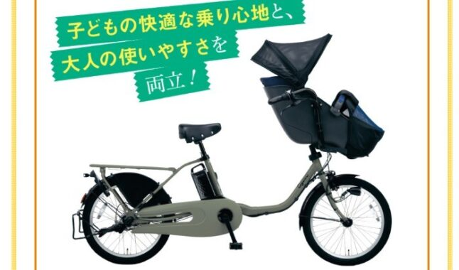 どなたでも応募可!電動アシスト自転車プレゼント