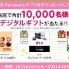 ギフトチケット1,000円 / Coke ONドリンクチケット 他