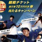 東京2020決勝観戦チケット 旅行券10万円付 他