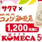 KOMECA 500円分