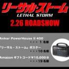 Anker PowerHouseII 400 / Amazonギフト券10,000円分 他