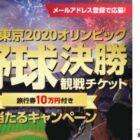 東京2020野球決勝観戦チケット 旅行券10万円付 他