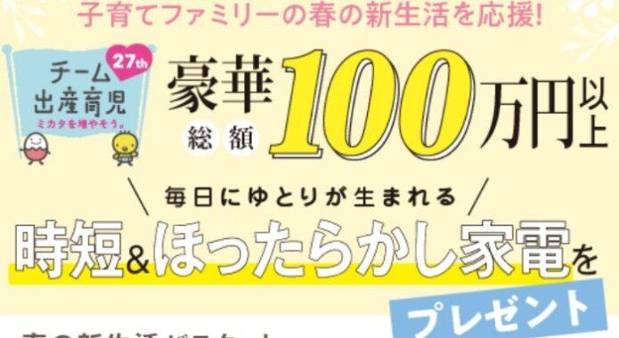 総額100万円以上!春の新生活を応援!!時短&ほったらかし家電をプレゼント