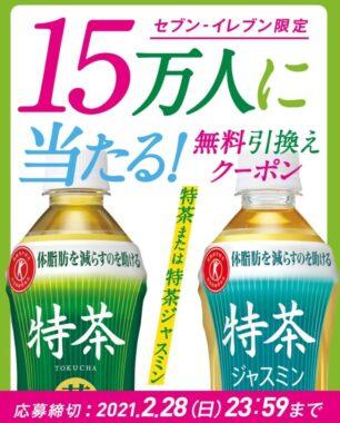 キャンペーン 特 茶 総額1000万円相当が当たる!特チャンスくじLINEキャンペーン