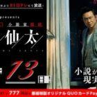 小説家探偵 #鍋島仙太 放送記念 #キャンペーン