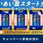 1,000名様に金麦6缶がその場で当たる大量当選キャンペーン!