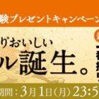 3,000名様に新・一番搾りの先行体験が当たるキャンペーン☆