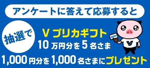 今なら最大10万円分あたります Vプリカキャンペーン!