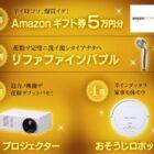 5万円分のアマギフやロボット掃除機も当たる豪華キャンペーン!