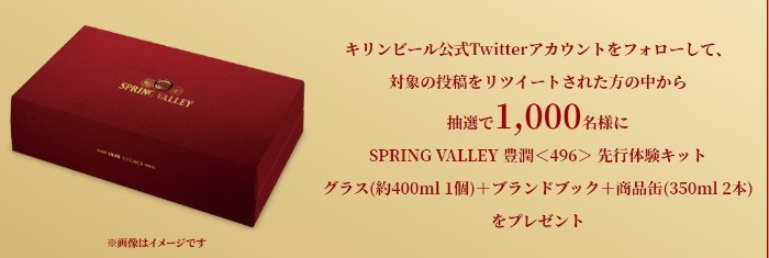 SPRING VALLEY 豊潤<496>先行体験キットプレゼントキャンペーン | キリン