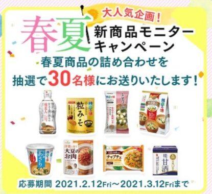【モニターキャンペーン】春夏新商品の詰め合わせを30名様にお送りします!
