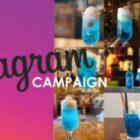 富士山の形をしたグラスが当たるInstagramフォトキャンペーン☆