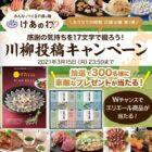 カタログギフト / 日本の名湯 / アテント製品 など