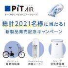 Wチャンスもアリ☆2,021名様に電動自転車や家電が当たる豪華懸賞!