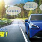 水素自動車「MIRAI」1泊2日モニター