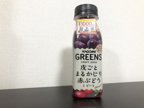 KAGOME GREENS Enjoy!クラフトジュースキャンペーン