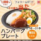 ハンバーグプレート1食無料券