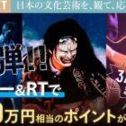 U-NEXTポイント1,000円分