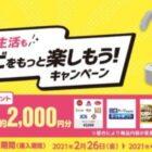 デジタルギフト2,000円分