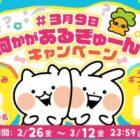 うさぎゅーん 15cmぬいぐるみ / Amazonギフト券 3,000円分