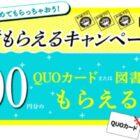 ギフトカード500円分
