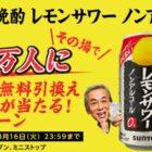 レモンサワーノンアルコール無料引換券